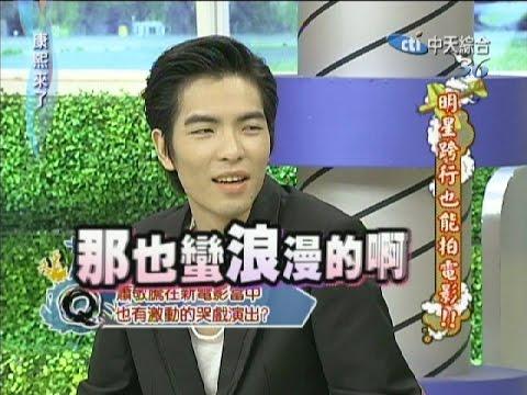 2011.08.05康熙來了完整版 明星跨行也能拍電影!!