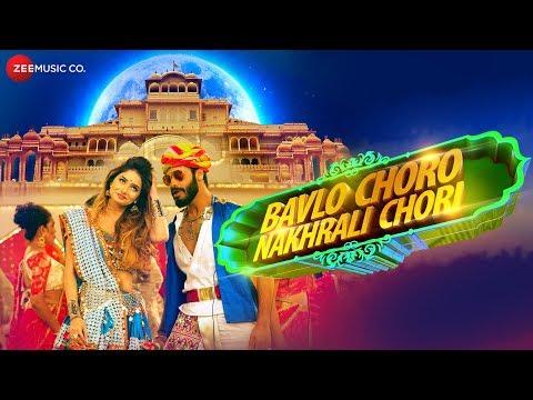 Bavlo Choro Nakhrali Chori Lyrics - Swaroop Khan
