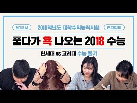 연고대생이 2018년 불수능을 풀어보다! (feat. 수능 연고전) | 연고티비