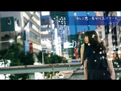 【カヨコ】New Acoustic Mini Album 「カッコ悪い自分と生きていく」Trailer