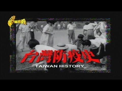 【台灣演義】台灣防疫史 2020.02.09 | Taiwan History