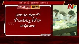 Prakasam district becomes Coronavirus free..
