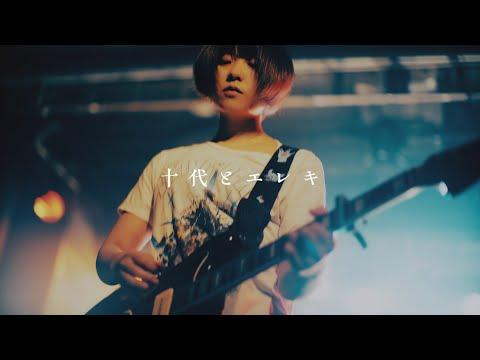 みるきーうぇい「十代とエレキ」Music Video