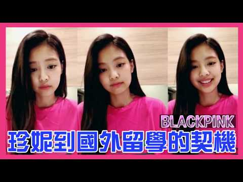 [中字] BLACKPINK 珍妮到國外留學的契機