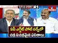How Reliable are Exit Polls ? | Swatantra Bharatam #1 | hmtv