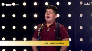 المتسابق علي الجعفري - بغداد   برنامج منشد العراق   قناة الطليعة ...