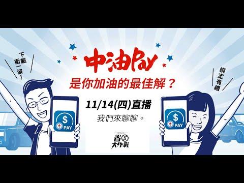 【11/14寶可孟直播來囉!】中油Pay,油水在哪兒?第一銀行iLEO信用卡,真的是5%回饋新神卡嗎?