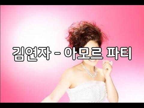 김연자 - 아모르 파티 (가사포함)