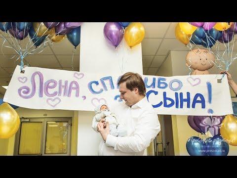 """Праздничная выписка мальчика из роддома в ПМЦ """"Мать и Дитя"""" (с) Простые Радости"""