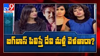 Bigg Boss 4 Telugu: Devi Nagavalli gives reason for elimin..