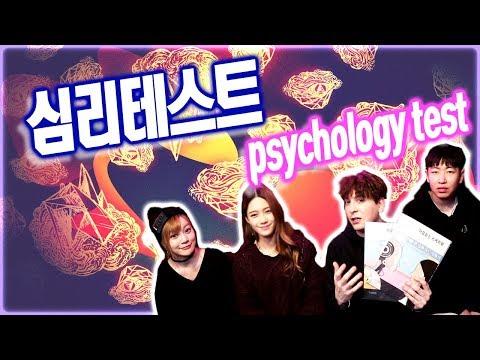 크루와 함께하는 인공지능 그림 심리검사! Psychology test WITH THE CREEWWWW!