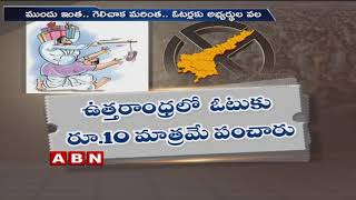 New Political Trend Setters in AP Politics: AP Elections 2..