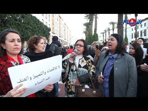مغربيات يحتجن أمام البرلمان في يوم عيدهن العالمي