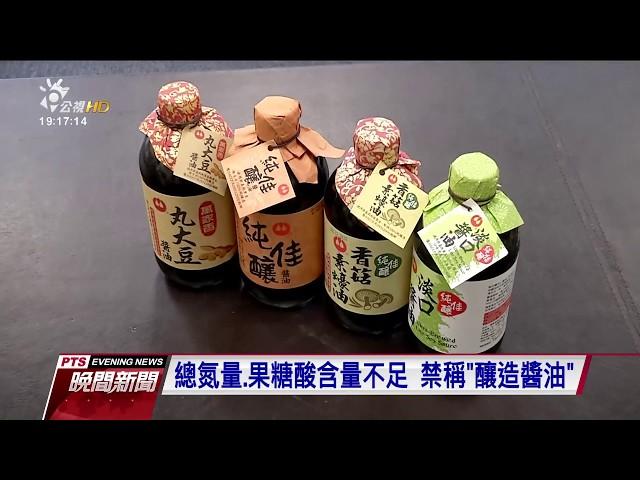 """醬油正名分四標示 不能隨便稱""""釀造醬油"""""""