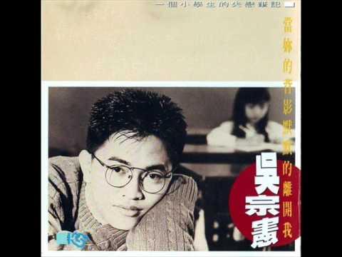 吳宗憲〔當你的背影默默的離開我〕1992作品輯