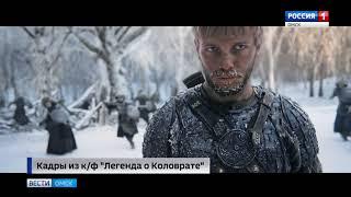 В прокат вышел  художественный фильм  «Легенда о Коловрате»