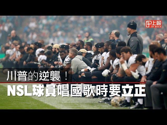 川普威脅取消減稅優惠 NFL恐阻止球員下跪抗議