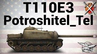 T110E3 - ЩиМ 02 - Potroshitel_Tel