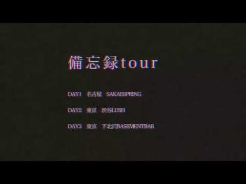 宵待 2nd single レコ発【備忘録tour 名古屋&東京編】