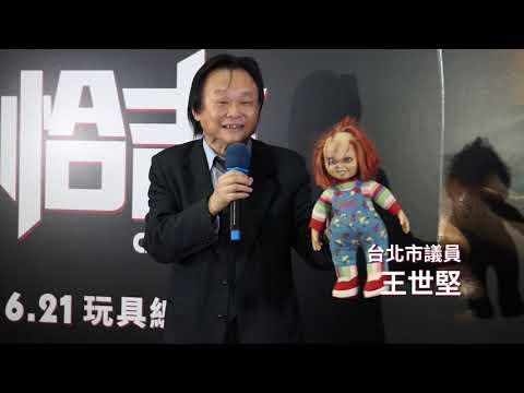 「市長在哪裡!?」王世堅霸氣出席《恰吉》首映會 6/21(五) 玩具總動員
