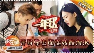 《一年级•大学季》Grade One Freshman EP1 20151031: Student Handbook Conflict【Hunan TV Official 1080P】