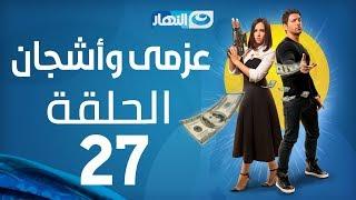 Azmi We Ashgan Series - Episode 27 | مسلسل عزمي وأشجان - الحلقة 27 السابعة والعشرون