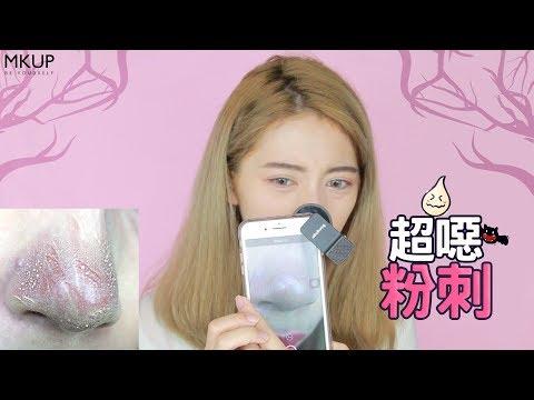 "MKUP美咖【遮不住也摳不掉,用""洗""的開始改變"