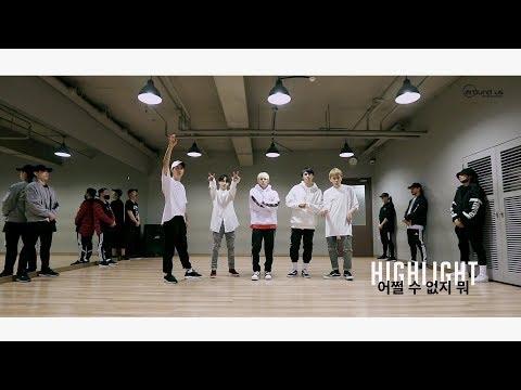 [Dance Practice] 하이라이트(Highlight) - 어쩔 수 없지 뭐 (Can Be Better) 안무 연습 영상