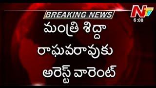 Arrest warrant issued against Minister Sidda Raghava Rao..