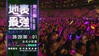 周杰倫 地表最強演唱會 台北場6月17日開始售票 YouTube 影片
