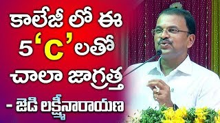 Ex-CBI JD Lakshmi Narayana Inspirational Speech for Studen..