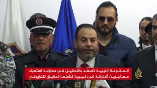 ليبيا تلاحق المتورطين في quotسوق العبيدquot     -