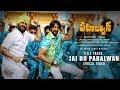 Jai Ho Pahalwan Lyrical: Pahalwan Telugu: Kichcha Sudeepa, Suniel Shetty