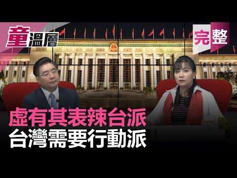 虛有其表辣台派 台灣需要行動派|童溫層(完整版)|2019.06.15