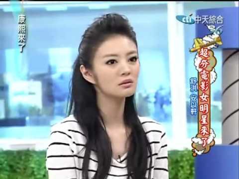 康熙來了 2011-01-28 pt 1/5 超夯電影女明星來了 舒淇 安以軒