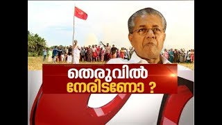 CPM plans 'mass protest' to deal with Vayalkilikkal agitation | News Hour 21 March 2018