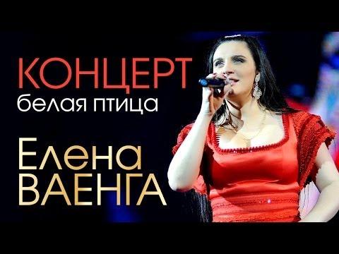 Елена Ваенга - Белая птица (концерт)
