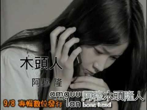 阿穆隆《木頭人》MV 9/8 聯合追星網首播(預告)
