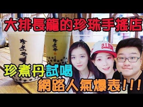 【Joeman】大排長龍的珍珠手搖店!珍煮丹試喝!(ft.咪妃、凱琪)