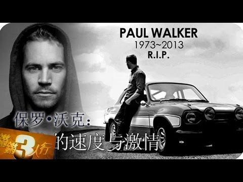 20131206 锵锵三人行  《速度与激情》男主角保罗-沃克遭车祸身亡
