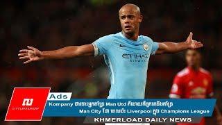 Kompany ថា នឹងនៅតែមានអ្នកគាំទ្រក្រុម Man City របស់ខ្លួន ពេលប៉ះ Liverpool ក្នុង Champions League