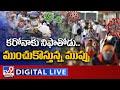 కరోనాకు నిఫాతోడు.. ముంచుకొస్తున్న ముప్పు LIVE || Nipah Virus Vs Coronavirus - TV9 Digital