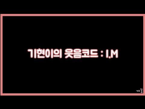 [몬스타엑스/기현/아이엠] 기현이의 웃음코드 : I.M