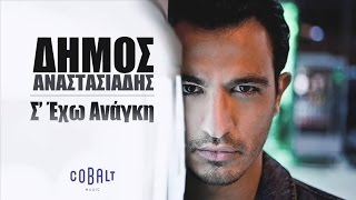 Δήμος Αναστασιάδης - Σ' έχω ανάγκη   Dimos Anastasiadis - S' exo anagki - Official Audio Release