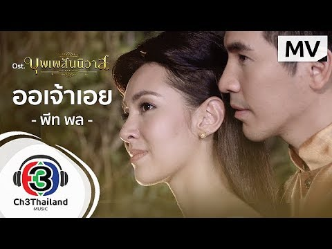 ออเจ้าเอย Ost.บุพเพสันนิวาส | พีท พล  | Official MV