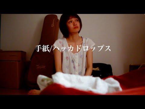 ハッカドロップス『手紙』MUSIC VIDEO × はなうた旅行紀(静岡)