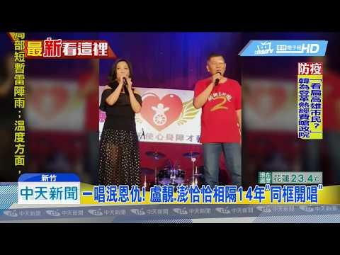 20190616中天新聞 一唱泯恩仇! 盧靚、澎恰恰相隔14年「同框開唱」