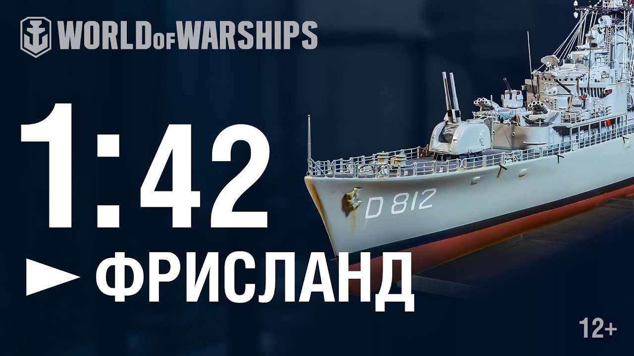 Превью Масштаб 1:42. Фрисланд | World of Warships
