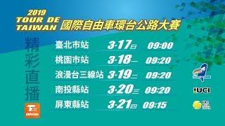 2019 Tour de Taiwan Stage 3_2019國際自由車環台公路大賽 浪漫台3線站