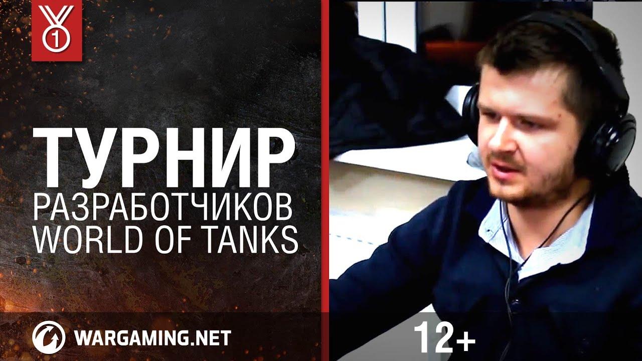 Турнир разработчиков World of Tanks